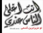 دلنوشته-های-غمگین-عربی-با-ترجمه-فارسی