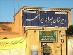 پاورپوینت-مدرسه-ایرانشهر